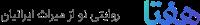 فروشگاه صنایع دستی ایرانی