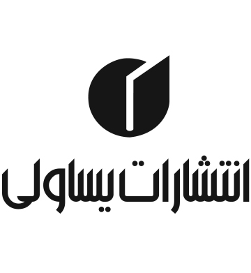 لوگو انتشارات یساولی