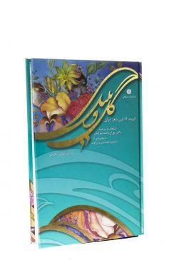 گل و بلبل گزیده 12 قرن شاعر ایرانی