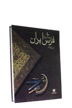 پزوهش در فرش ایران