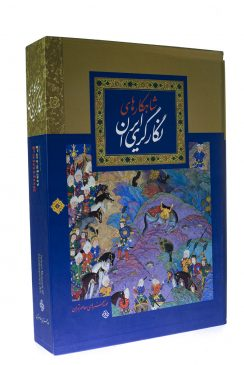 شاهکارهای نگارگری ایران